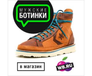 МУЖСКИЕ БОТИНКИ_3