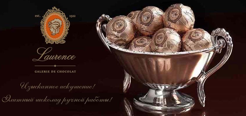 "Шоколад ""Laurence"""